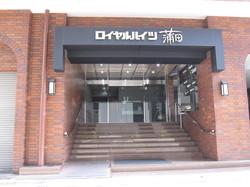 ロイヤルハイツ蒲田入り口